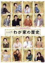 わが家の歴史 DVD-BOX(通常)(DVD)
