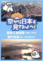 空から日本を見てみよう(9)阪神工業地帯・大阪駅~神戸港/瀬戸内海・岡山~瀬戸内海の島々(通常)(DVD)