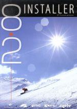 INSTALLER 8.2(通常)(DVD)
