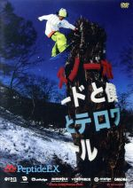 スノーボードと僕とテロワール(通常)(DVD)