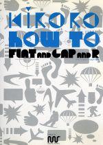 KIRORO HOW TO #2:絶対マスターできるフラット、ギャップ、アール編(通常)(DVD)