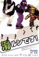 滑ルンです!(通常)(DVD)