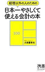 日本一やさしくて使える会計の本 経理以外の人のための(ディスカヴァー携書052)(新書)