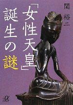 「女性天皇」誕生の謎(講談社+α文庫)(文庫)