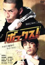 ボックス! スタンダード・エディション(通常)(DVD)