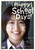 Happy!School Days!(通常)(DVD)