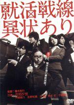 就活戦線異状あり(通常)(DVD)