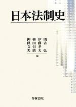 日本法制史(単行本)