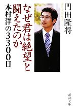 なぜ君は絶望と闘えたのか 本村洋の3300日(新潮文庫)(文庫)