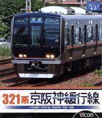 321系 京阪神緩行線(Blu-ray Disc)(BLU-RAY DISC)(DVD)