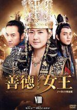善徳女王 DVD-BOX VⅢ<ノーカット完全版>(通常)(DVD)