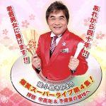 綾小路きみまろ 爆笑スーパーライブ第4集!~拝啓 中高年&予備軍の皆様へ~(通常)(CDA)