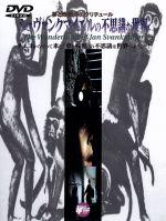 夢と残酷のエクリチュール シュヴァンクマイエルの不思議な世界(DVD)
