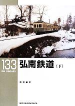 弘南鉄道(下)RM LIBRARY133