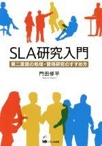 SLA研究入門 第二言語の処理・習得研究のすすめ方(単行本)