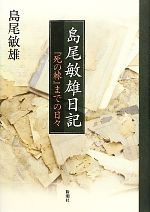 島尾敏雄日記 『死の棘』までの日々(単行本)