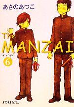 The MANZAI(ポプラ文庫ピュアフル)(6)(文庫)
