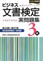 ビジネス文書検定実問題集3級(単行本)