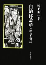 自治体改革 歴史と対話(単行本)