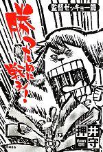 勝つために戦え!監督ゼッキョー篇(単行本)
