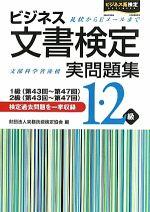 ビジネス文書検定実問題集1・2級(別冊付)(単行本)