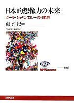 日本的想像力の未来 クール・ジャパノロジーの可能性(NHKブックス1163)(単行本)