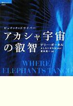 アカシャ宇宙の叡智 ビュイック・ドライバー(超知ライブラリー)(単行本)