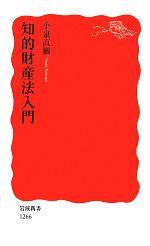 知的財産法入門(岩波新書)(新書)