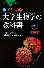 カラー図解 アメリカ版 大学生物学の教科書-分子生物学(ブルーバックス)(第3巻)(新書)