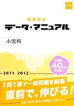 医師国試データ・マニュアル 小児科(2011‐2012)(単行本)