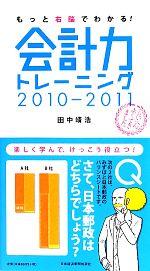 もっと右脳でわかる!会計力トレーニング(2010‐2011)(新書)