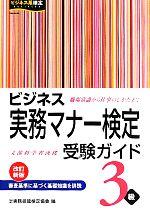 ビジネス実務マナー検定受験ガイド3級(単行本)