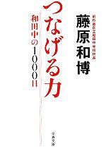 つなげる力 和田中の1000日(文春文庫)(文庫)