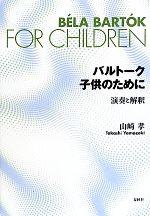 バルトーク 子供のために 演奏と解釈(単行本)