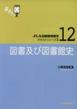 図書及び図書館史(単行本)