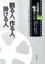日本映画は生きている3 観る人、作る(単行本)