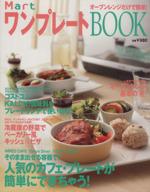 MartワンプレートBOOK(単行本)