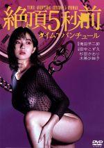 タイムアバンチュール 絶頂5秒前(通常)(DVD)