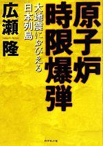 原子炉時限爆弾 大地震におびえる日本列島(単行本)