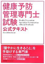 健康予防管理専門士試験 公式テキスト(単行本)