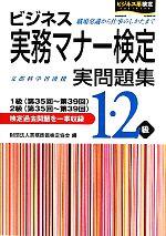 ビジネス実務マナー検定実問題集1・2級(別冊付)(単行本)