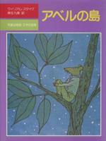 アベルの島(児童図書館・文学の部屋)(児童書)