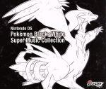 ニンテンドーDS「ポケットモンスター ブラック・ホワイト」スーパーミュージックコレクション(通常)(CDA)