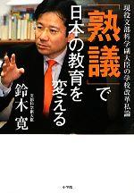 「熟議」で日本の教育を変える 現役文部科学副大臣の学校改革私論(単行本)