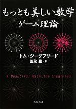 もっとも美しい数学 ゲーム理論(文春文庫)(文庫)