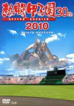 熱闘甲子園 2010(通常)(DVD)