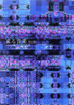 或る音楽(通常)(DVD)