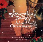 Something Jazzy アイランド・クリスマス~冬の休日、女子ジャズ。(通常)(CDA)