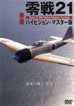 零戦21 新撮ハイビジョン・マスター版(通常)(DVD)