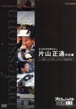 プロフェッショナル 仕事の流儀 インテリアデザイナー 片山正通の仕事 人気ショップは、こうして生まれる(通常)(DVD)